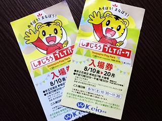 しまじろうプレイパーク_チケット.jpg